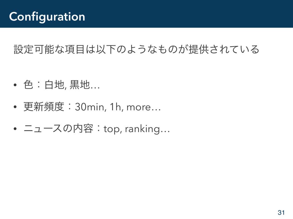 Configuration ઃఆՄͳ߲ҎԼͷΑ͏ͳͷ͕ఏڙ͞Ε͍ͯΔ • ৭ɿന, ࠇ...