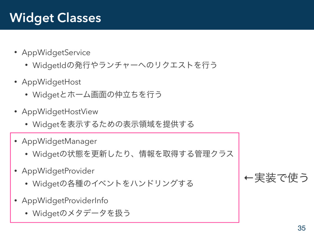 Widget Classes • AppWidgetService • WidgetIdͷൃߦ...