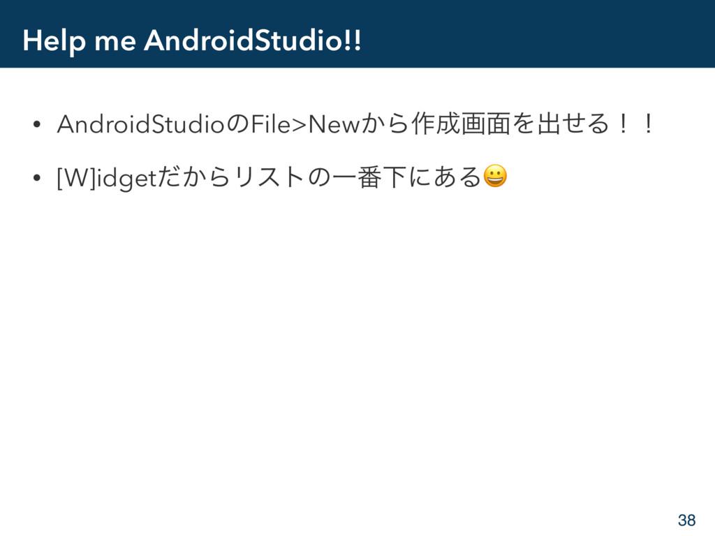 Help me AndroidStudio!! • AndroidStudioͷFile>Ne...