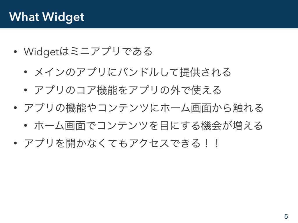 What Widget • WidgetϛχΞϓϦͰ͋Δ • ϝΠϯͷΞϓϦʹόϯυϧͯ͠ఏ...