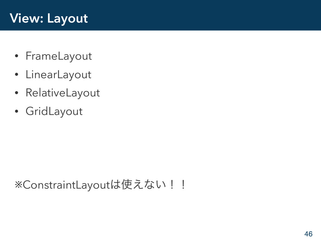 View: Layout • FrameLayout • LinearLayout • Rel...