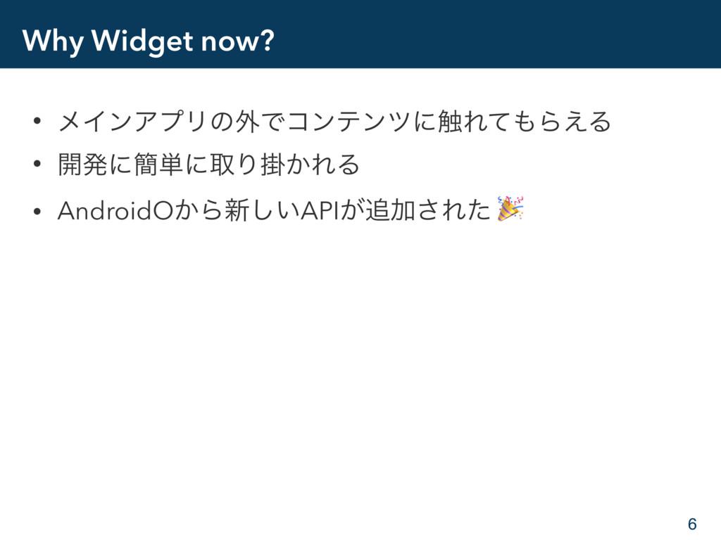 Why Widget now? • ϝΠϯΞϓϦͷ֎Ͱίϯςϯπʹ৮ΕͯΒ͑Δ • ։ൃʹ؆...