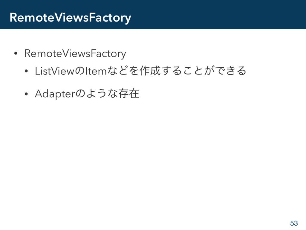 RemoteViewsFactory • RemoteViewsFactory • ListV...