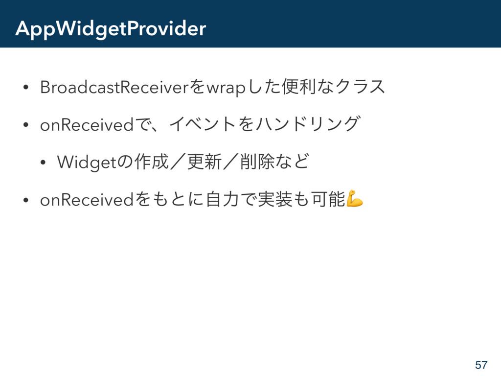 AppWidgetProvider • BroadcastReceiverΛwrapͨ͠ศརͳ...
