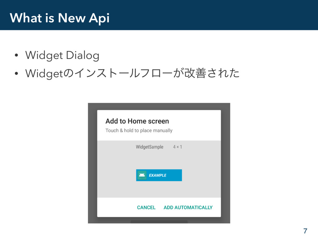 What is New Api • Widget Dialog • WidgetͷΠϯετʔϧ...