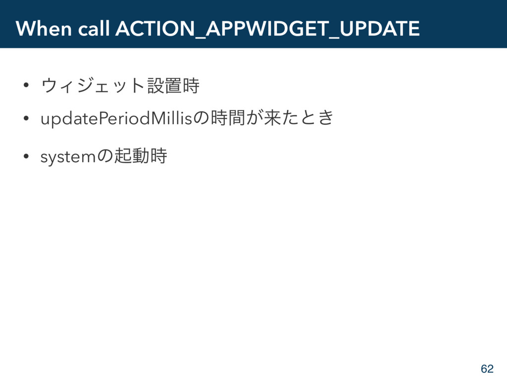 When call ACTION_APPWIDGET_UPDATE • ΢ΟδΣοτઃஔ࣌ •...