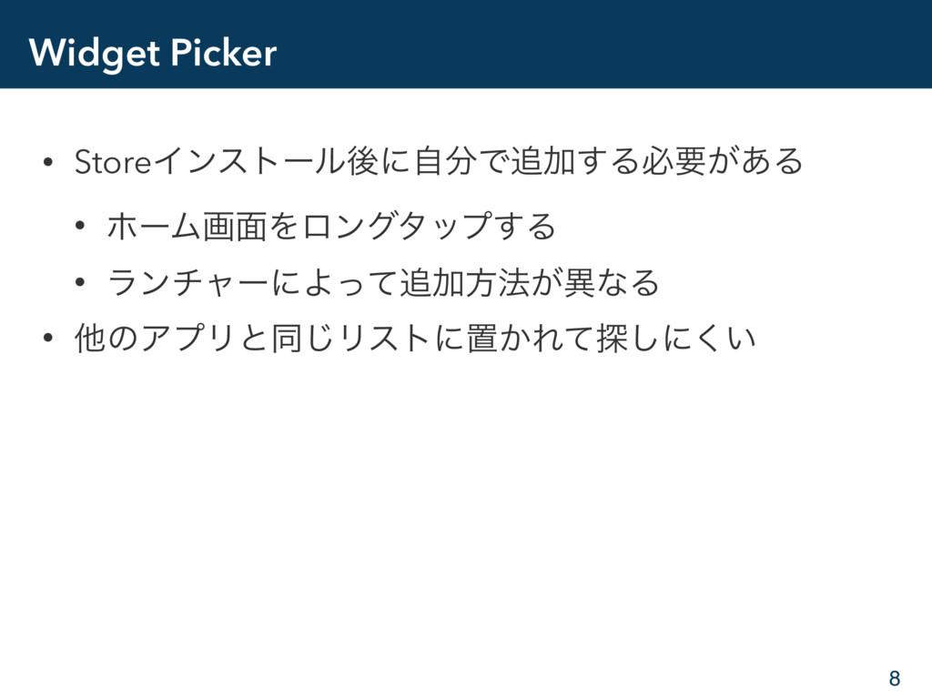 Widget Picker • StoreΠϯετʔϧޙʹࣗͰՃ͢Δඞཁ͕͋Δ • ϗʔϜ...