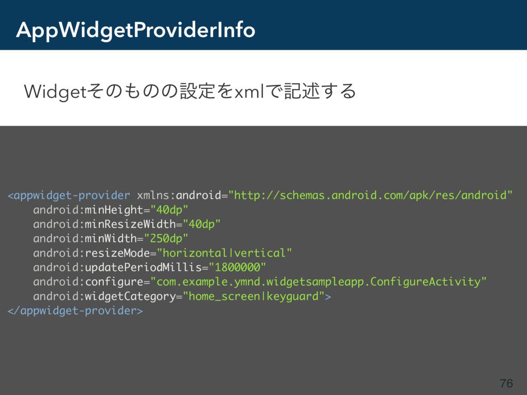 AppWidgetProviderInfo WidgetͦͷͷͷઃఆΛxmlͰهड़͢Δ 76...