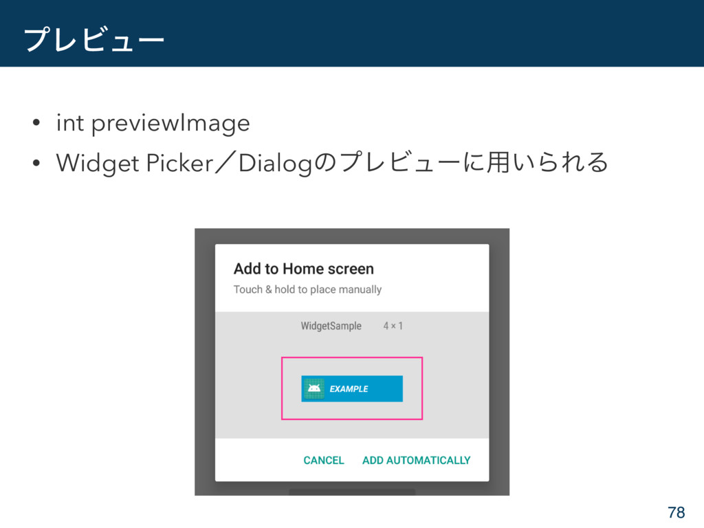 ϓϨϏϡʔ • int previewImage • Widget PickerʗDialog...