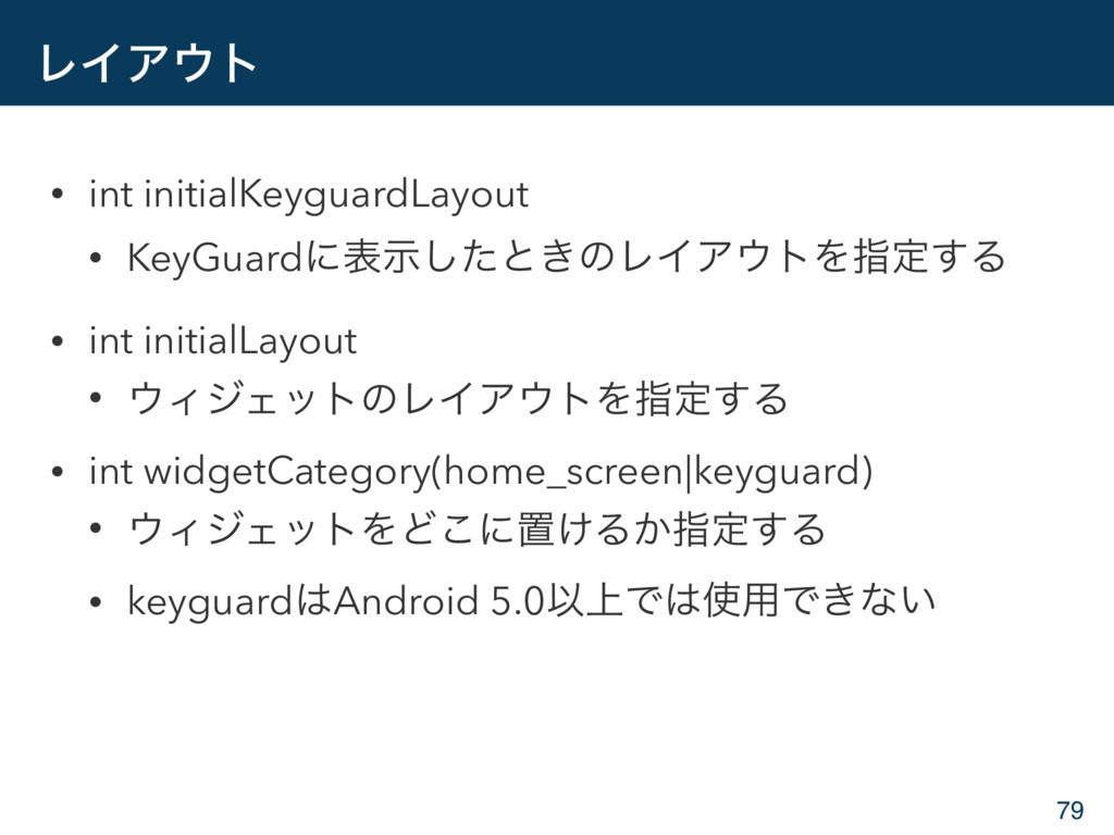 ϨΠΞτ • int initialKeyguardLayout • KeyGuardʹදࣔ...