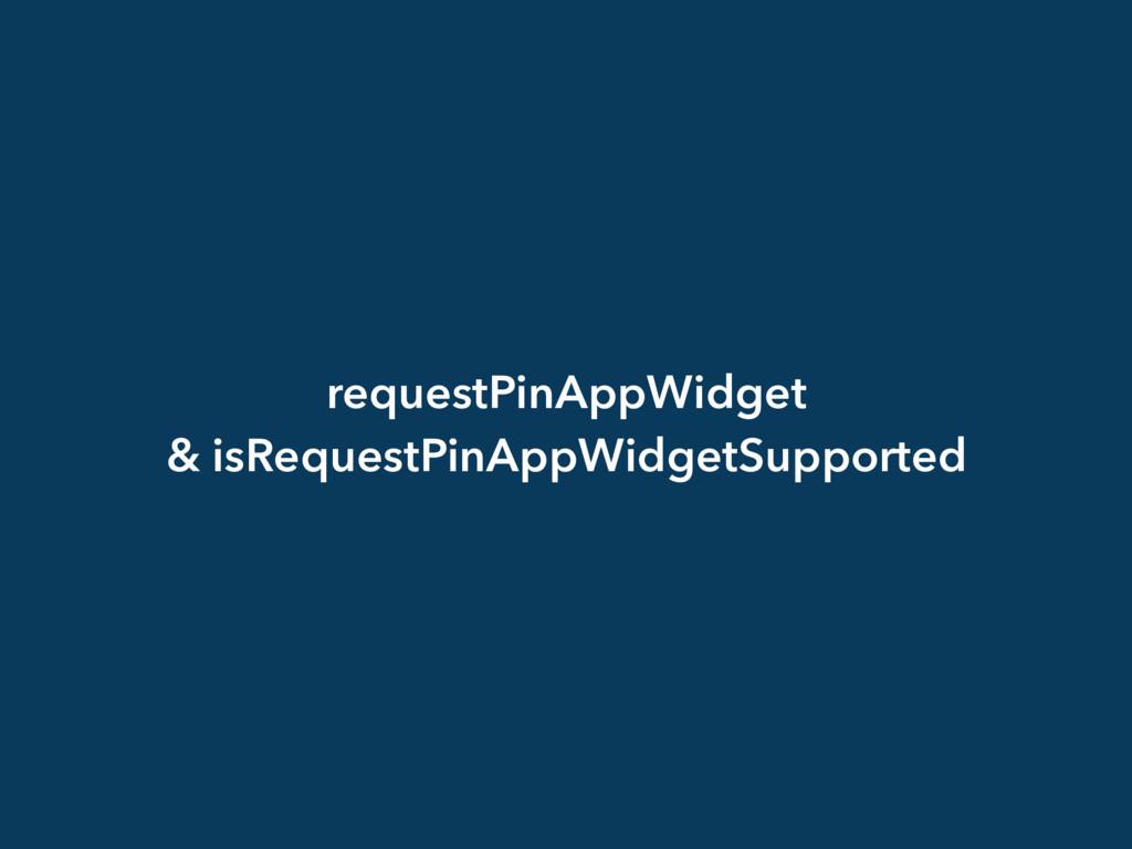 requestPinAppWidget & isRequestPinAppWidgetSupp...
