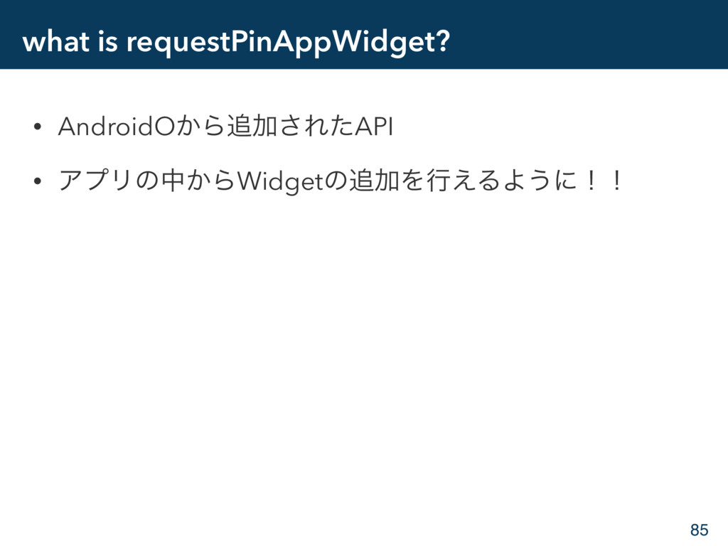 what is requestPinAppWidget? • AndroidO͔Β௥Ճ͞ΕͨA...