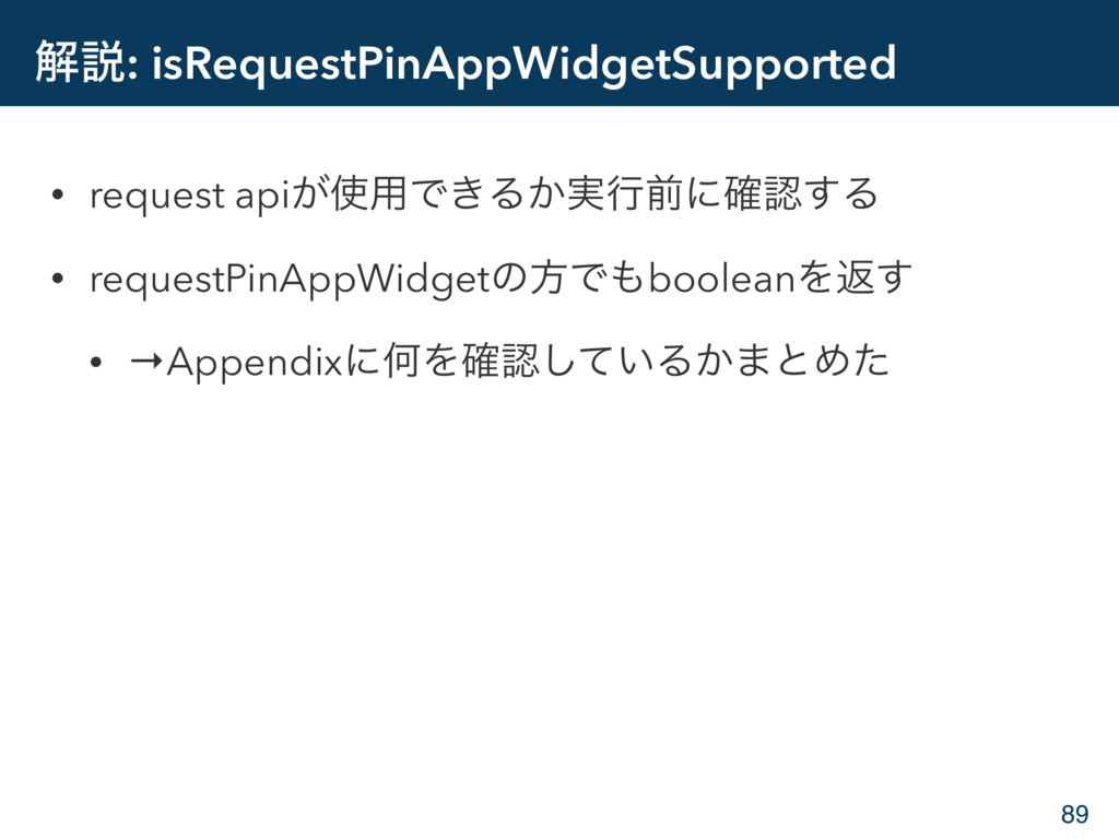 ղઆ: isRequestPinAppWidgetSupported • request ap...