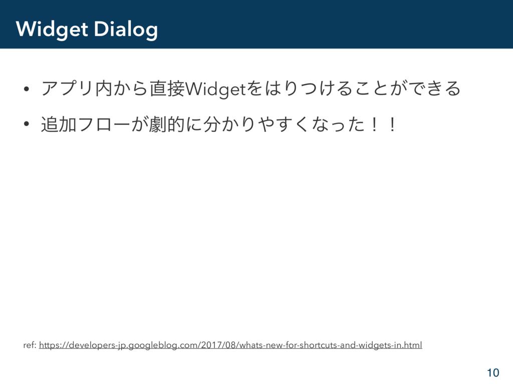 Widget Dialog • ΞϓϦ͔ΒWidgetΛΓ͚ͭΔ͜ͱ͕Ͱ͖Δ • Ճ...