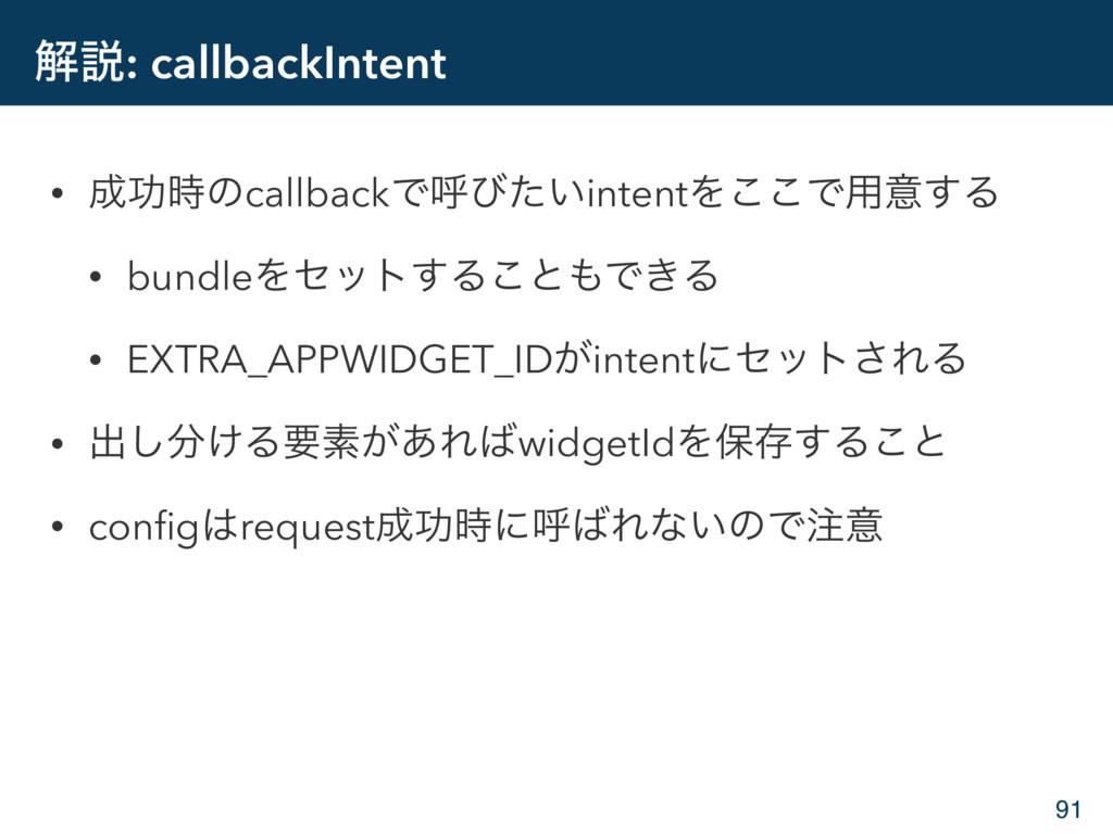 ղઆ: callbackIntent • ޭͷcallbackͰݺͼ͍ͨintentΛ͜͜...