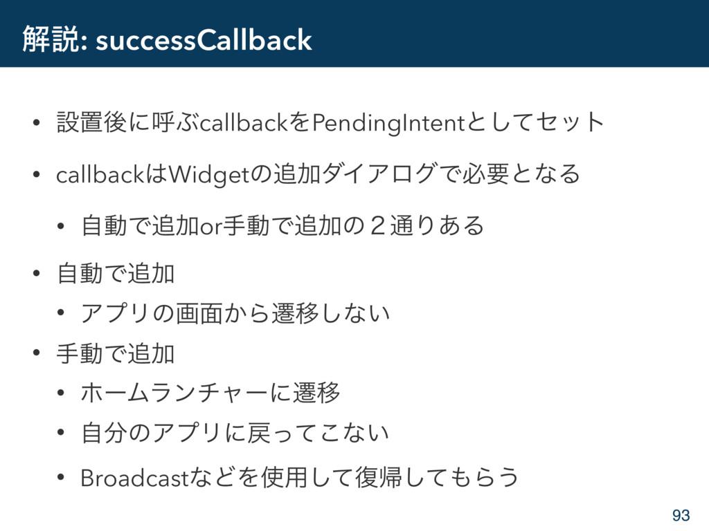 ղઆ: successCallback • ઃஔޙʹݺͿcallbackΛPendingInt...