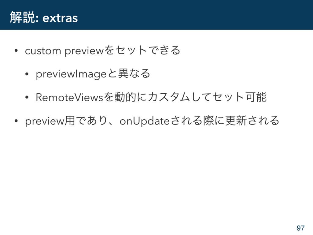 ղઆ: extras • custom previewΛηοτͰ͖Δ • previewIma...