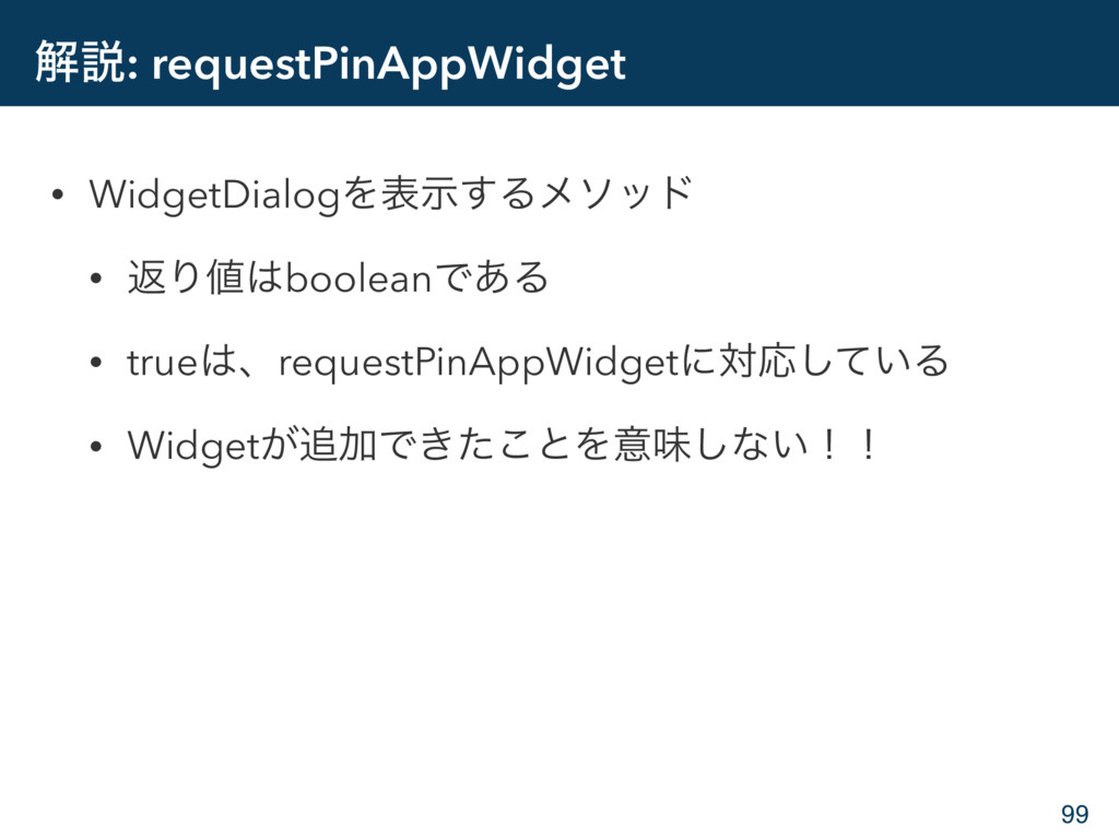 ղઆ: requestPinAppWidget • WidgetDialogΛදࣔ͢Δϝιου...
