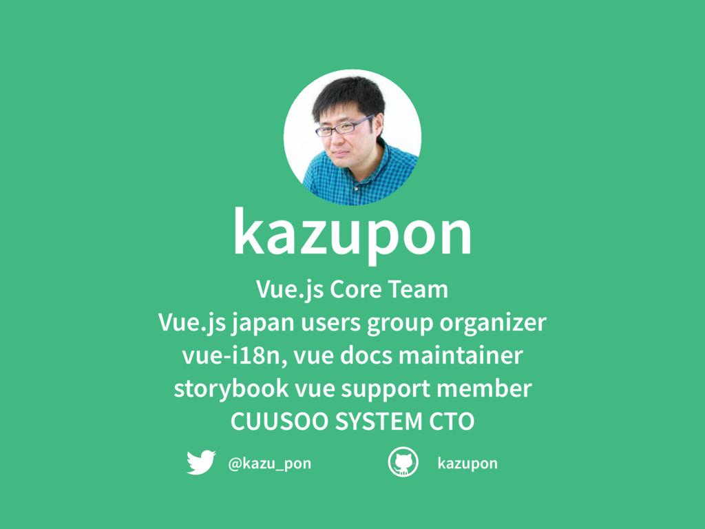 kazupon Vue.js Core Team Vue.js japan users gro...