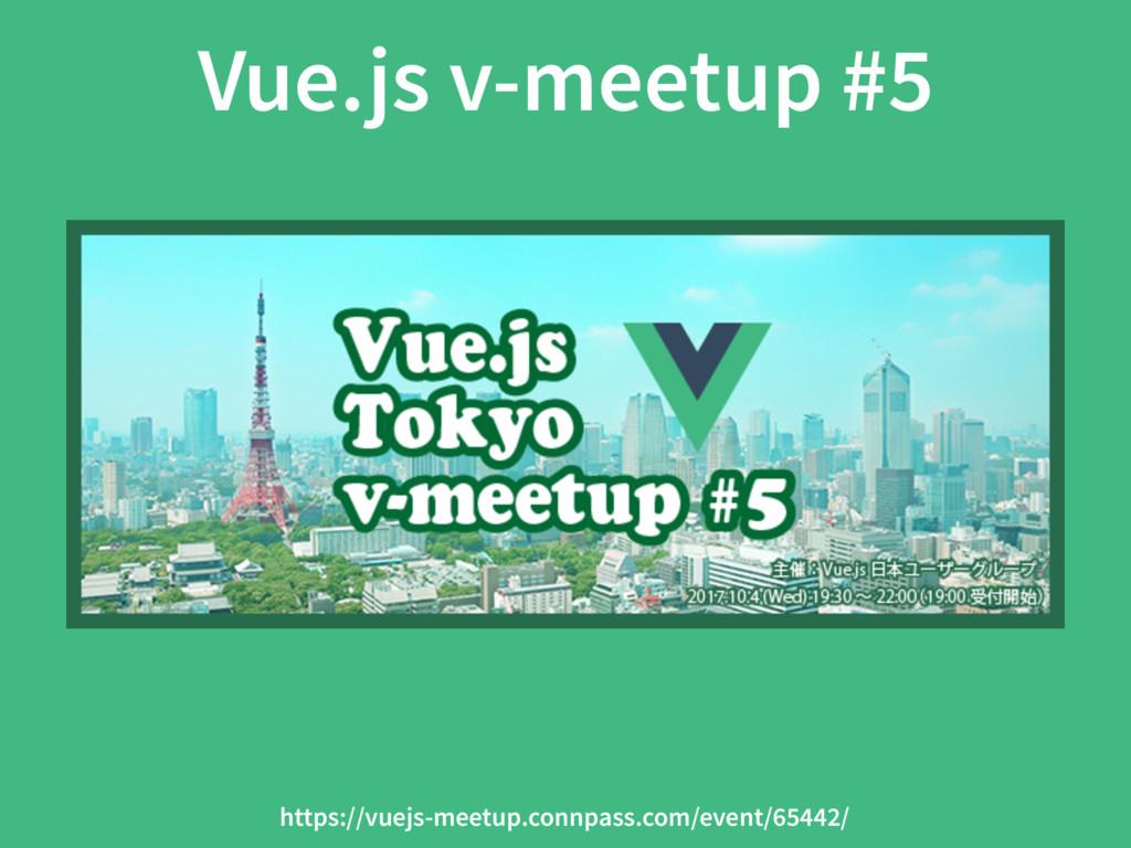 Vue.js v-meetup #5 https://vuejs-meetup.connpas...