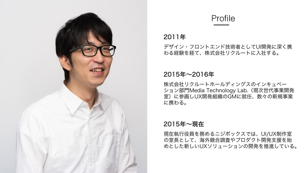 Profile  σβΠϯɾϑϩϯτΤϯυٕज़ऀͱͯ͠6*։ൃʹਂ͘ܞ ΘΔܦݧΛܦ...