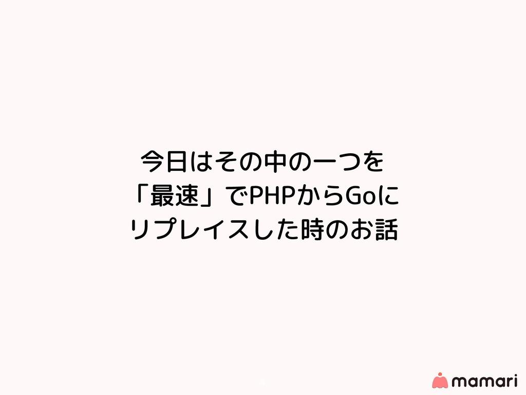 今日はその中の一つを 「最速」でPHPからGoに リプレイスした時のお話 4