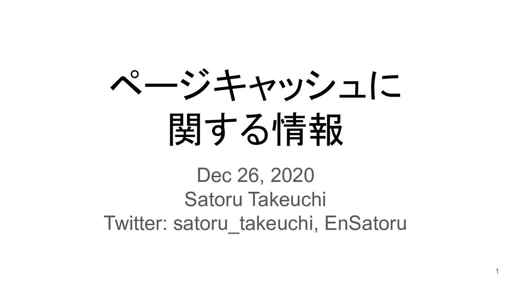 ページキャッシュに 関する情報 Dec 26, 2020 Satoru Takeuchi Tw...
