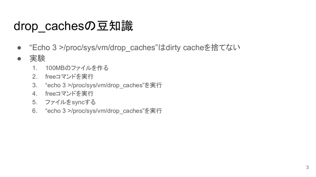"drop_cachesの豆知識 ● ""Echo 3 >/proc/sys/vm/drop_ca..."