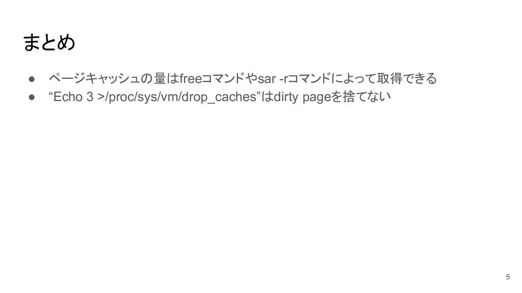 まとめ ● ページキャッシュの量はfreeコマンドやsar -rコマンドによって取得できる ●...