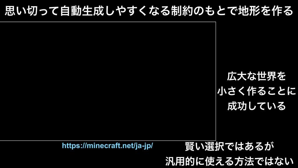https://minecraft.net/ja-jp/ ࢥ͍ͬͯࣗಈੜ͘͢͠ͳΔ੍ͷ...