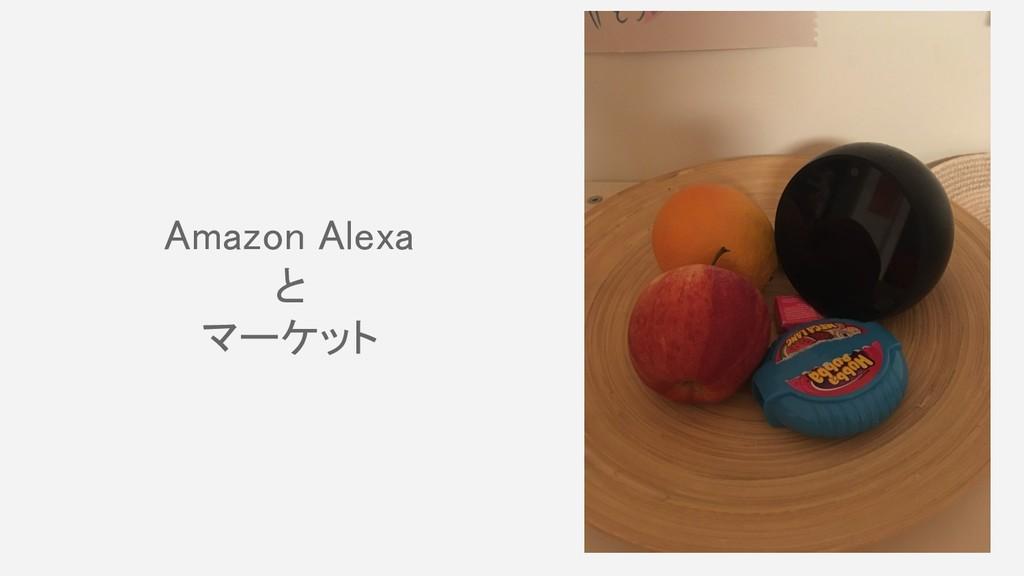 Amazon Alexa  と マーケット