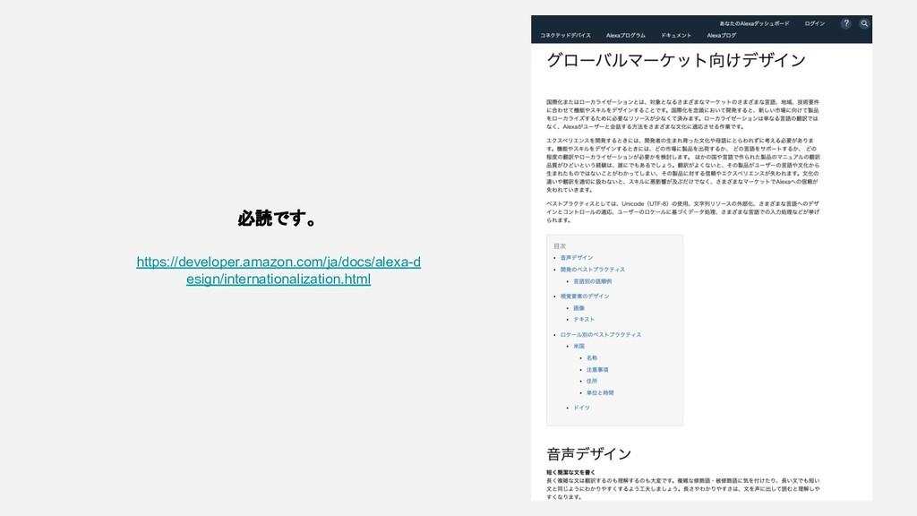 https://developer.amazon.com/ja/docs/alexa-d es...