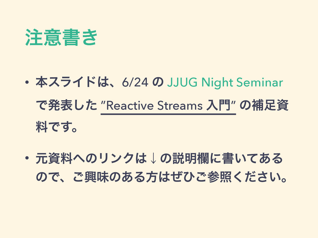 """ҙॻ͖ • ຊεϥΠυɺ6/24 ͷ JJUG Night Seminar Ͱൃදͨ͠ """"..."""