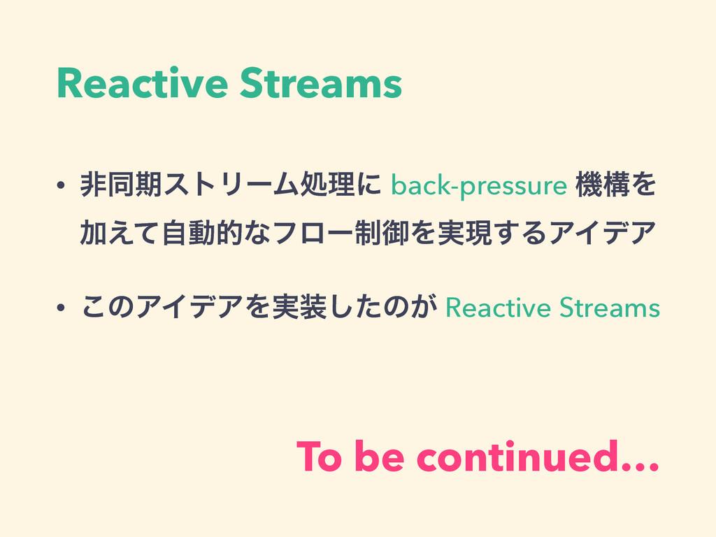 Reactive Streams • ඇಉظετϦʔϜॲཧʹ back-pressure ػߏ...