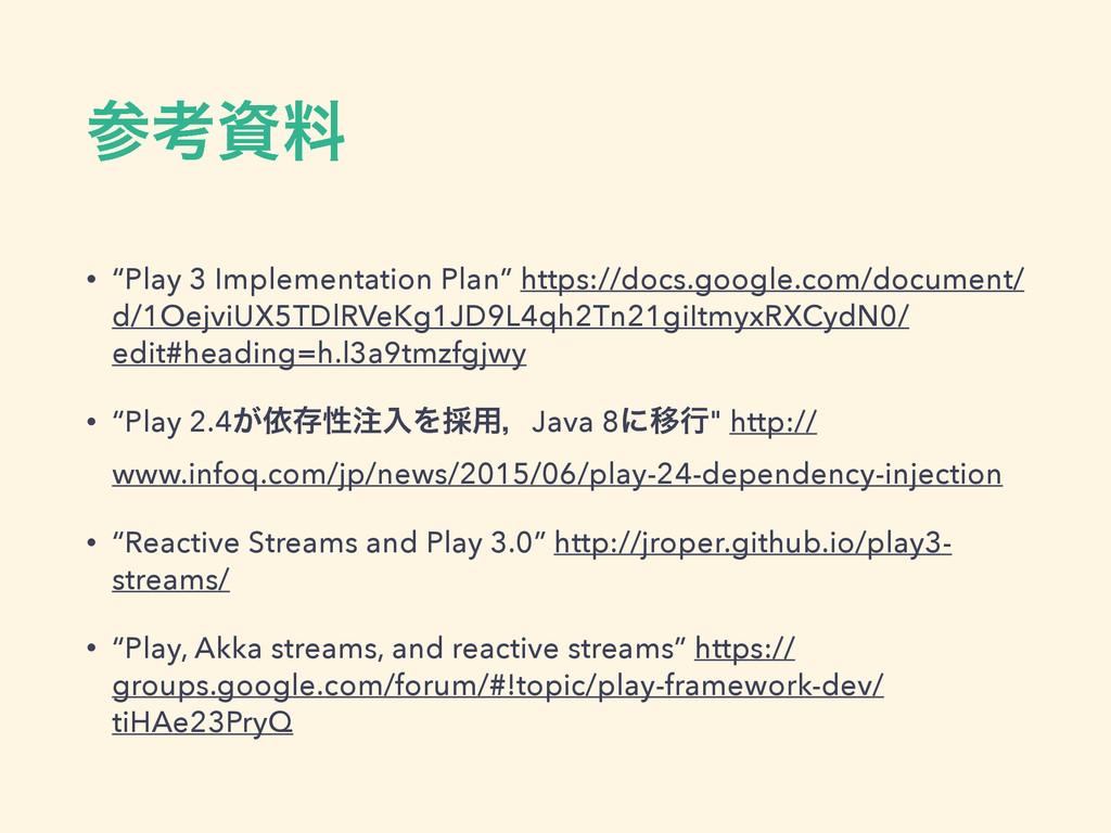 "ߟྉ • ""Play 3 Implementation Plan"" https://doc..."