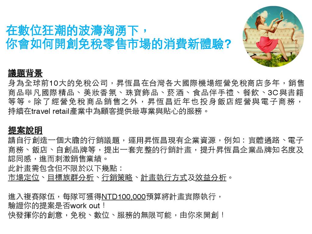 議題背景 ⾝身為全球前10⼤大的免稅公司,昇恆昌在台灣各⼤大國際機場經營免稅商店多年,銷售 商...