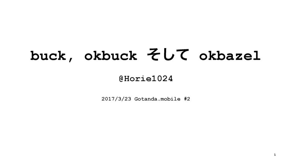 buck, okbuck ͦͯ͠ okbazel @Horie1024 2017/3/23 G...