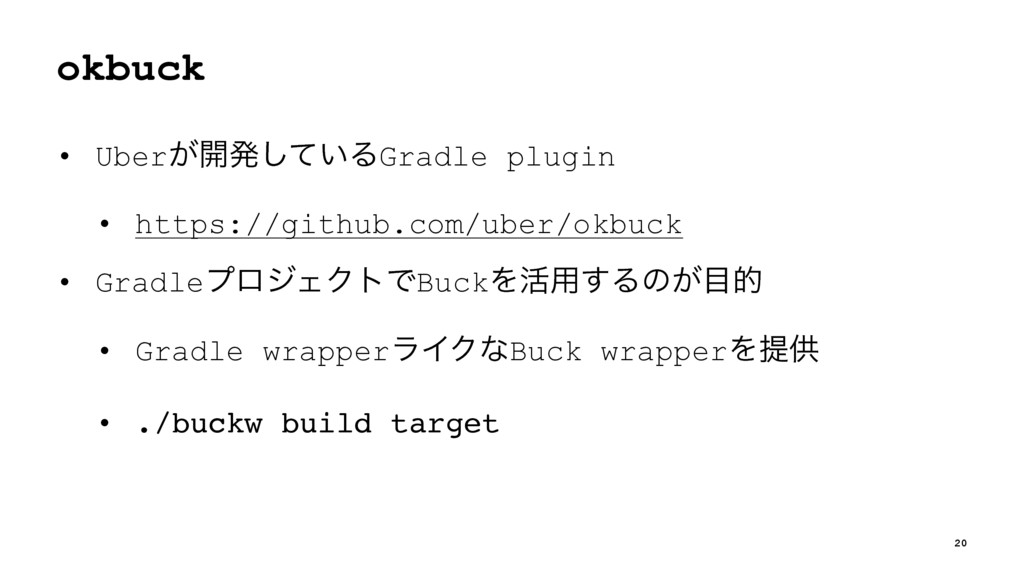 okbuck • Uber͕։ൃ͍ͯ͠ΔGradle plugin • https://git...