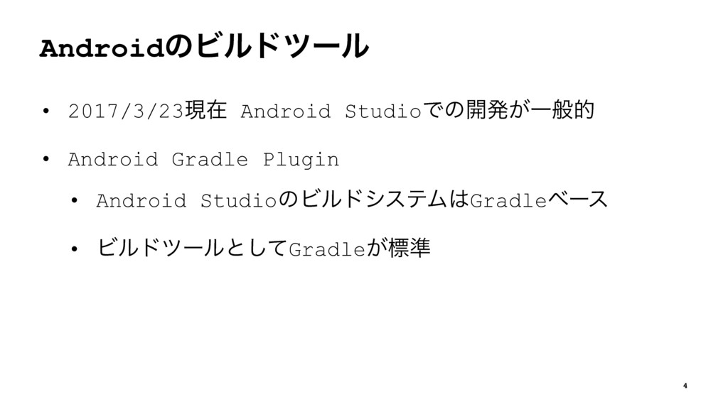 AndroidͷϏϧυπʔϧ • 2017/3/23ݱࡏ Android StudioͰͷ։ൃ...
