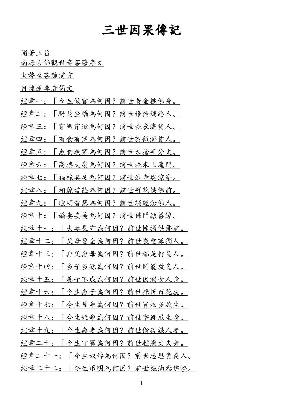 三世因果傳記 開著玉旨 南海古佛觀世音菩薩序文 大勢至菩薩前言 目犍蓮尊者偈文 經章一:「今生...
