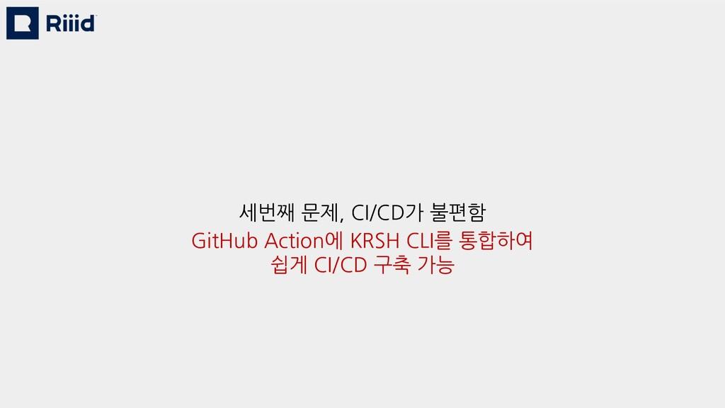 세번째 문제, CI/CD가 불편함 GitHub Action에 KRSH CLI를 통합하...