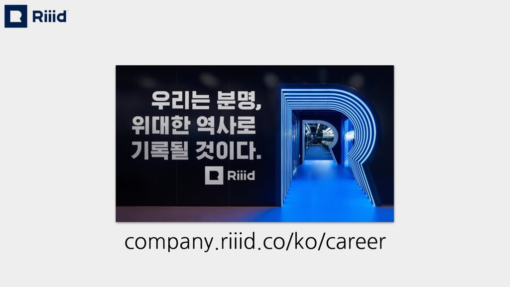 company.riiid.co/ko/career