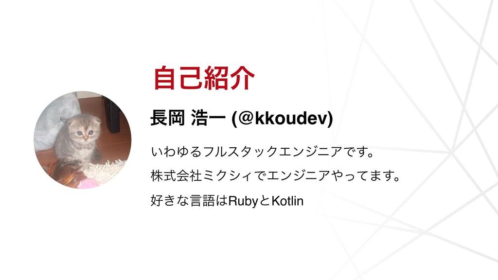 ࣗݾհ Ԭ ߒҰ (@kkoudev) ͍ΘΏΔϑϧελοΫΤϯδχΞͰ͢ɻ גࣜձࣾϛΫ...