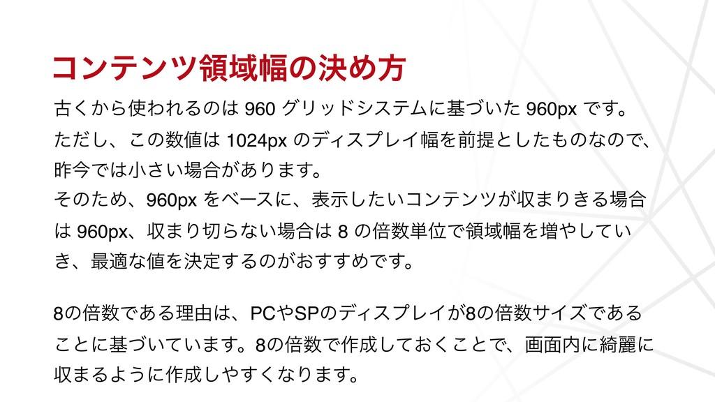 ίϯςϯπྖҬ෯ͷܾΊํ ݹ͔͘ΒΘΕΔͷ 960 άϦουγεςϜʹج͍ͮͨ 960px...