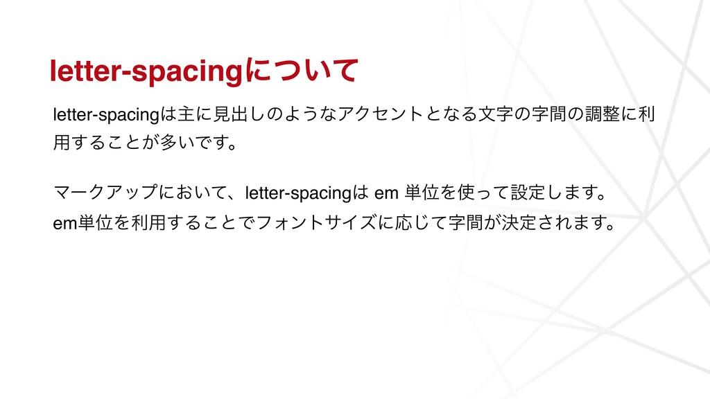 letter-spacingʹ͍ͭͯ letter-spacingओʹݟग़͠ͷΑ͏ͳΞΫηϯ...