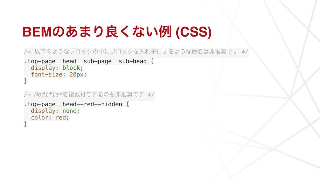 BEMͷ͋·Γྑ͘ͳ͍ྫ (CSS) /* ҎԼͷΑ͏ͳϒϩοΫͷதʹϒϩοΫΛೖΕࢠʹ͢ΔΑ...