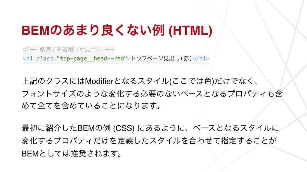 BEMͷ͋·Γྑ͘ͳ͍ྫ (HTML) <!-- म০ࢠΛద༻ͨ͠ݟग़͠ --> <h1 cl...
