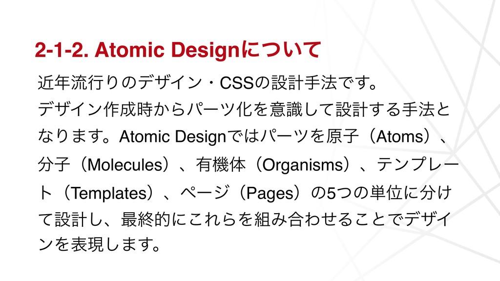 2-1-2. Atomic Designʹ͍ͭͯ ۙྲྀߦΓͷσβΠϯɾCSSͷઃܭख๏Ͱ͢ɻ...