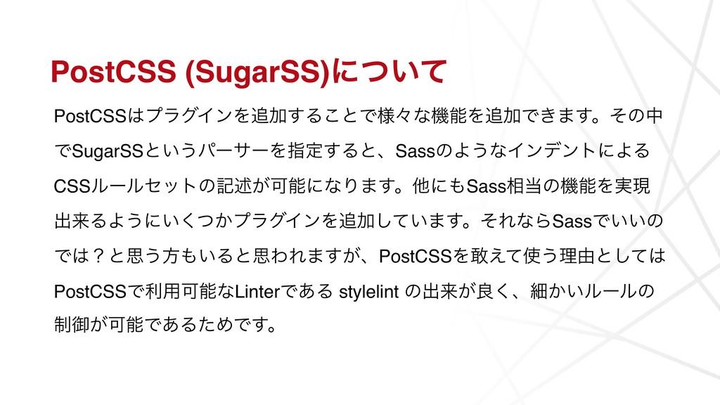 PostCSS (SugarSS)ʹ͍ͭͯ PostCSSϓϥάΠϯΛՃ͢Δ͜ͱͰ༷ʑͳػ...