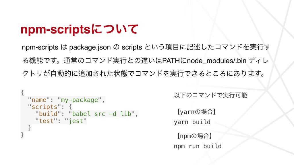 npm-scriptsʹ͍ͭͯ npm-scripts  package.json ͷ sc...